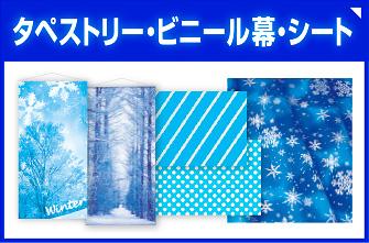 冬の装飾(寒色系)タペストリー・ビニール幕を見る