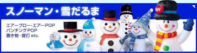 冬の装飾 スノーマン・雪だるまの飾りを見る