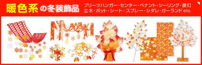 冬の装飾 暖色系を見る