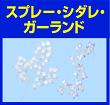 冬の装飾(寒色系)スプレー・シダレ・ガーランドを見る