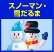 冬の装飾(寒色系)スノーマン・雪だるまの飾りを見る