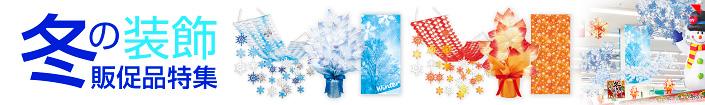 冬の装飾特集を見る
