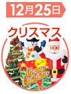 クリスマス販促特集