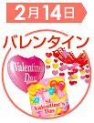 バレンタイン販促特集