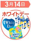 ホワイトデー販促特集