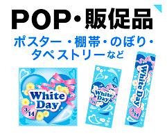 POP・販促品 ポスター・棚帯・のぼり・タペストリーなど