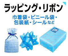 ラッピング・リボン 巾着袋・ビニール袋・包装紙・シールなど
