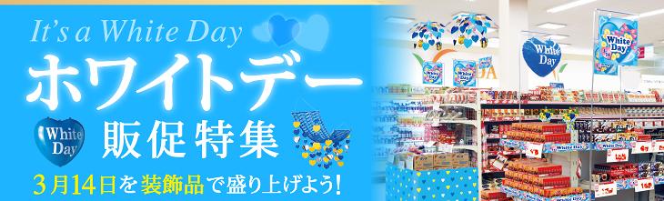 ホワイトデー販促特集 3月14日を装飾品で盛り上げよう!