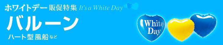 ホワイトデー販促 バルーン