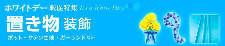 ホワイトデー販促 置き物装飾