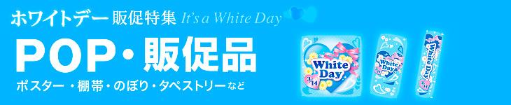 ホワイトデー販促 POP・販促品