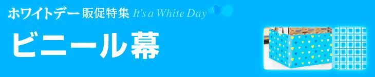 ホワイトデー販促 ビニール幕(腰幕・スカート)