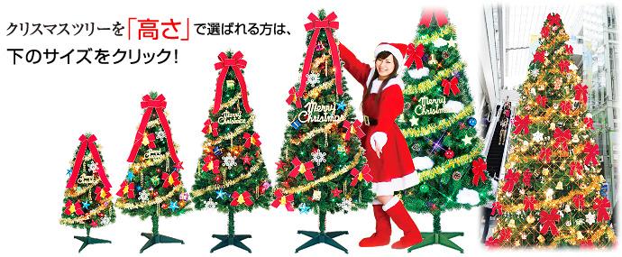 クリスマスツリーを「高さ」で選ばれる方は、下のサイズをクリック!