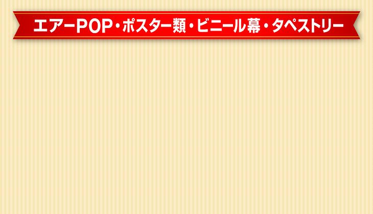 エアーPOP・ポスター類・ビニール幕・タペストリー