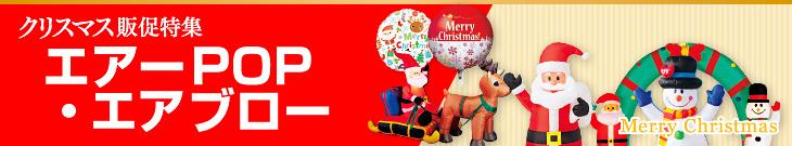 クリスマスバルーン・エアーPOP・エアブロー・風船他