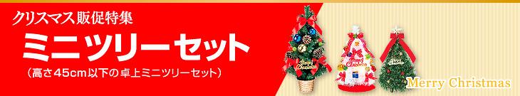 クリスマスミニツリー(クリスマスツリー卓上)