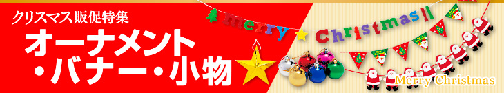 クリスマス飾り オーナメント・バナー・小物