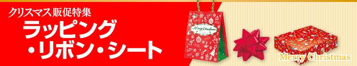 クリスマスラッピング・リボン・包装・シート