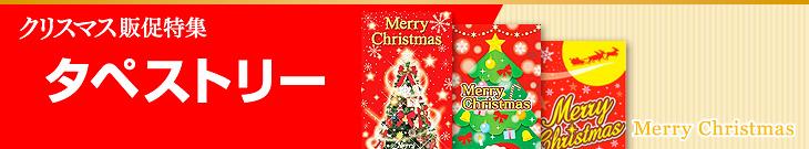 クリスマスタペストリー