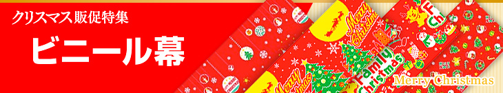 クリスマス ビニール幕