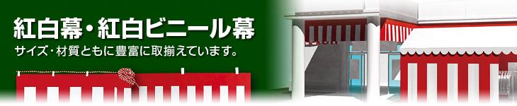 紅白幕・紅白ビニール幕   サイズ・材質ともに豊富に取揃えています。