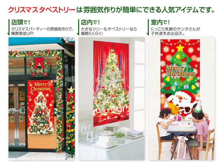 クリスマスタペストリーは雰囲気作りが簡単にできる人気アイテム