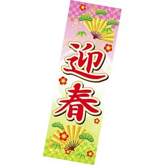 吊りポスター 迎春(扇)