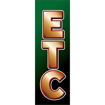 のぼり(大) ETC