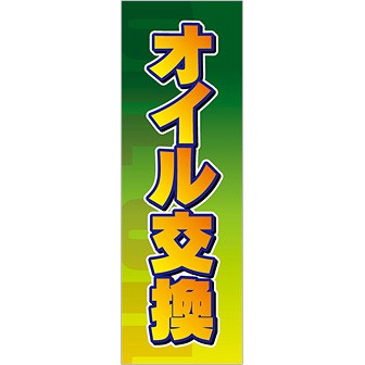 のぼり オイル交換(黄文字)