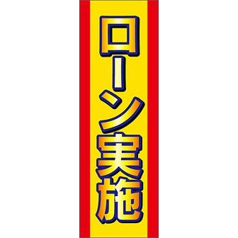 のぼり(大) ローン実施