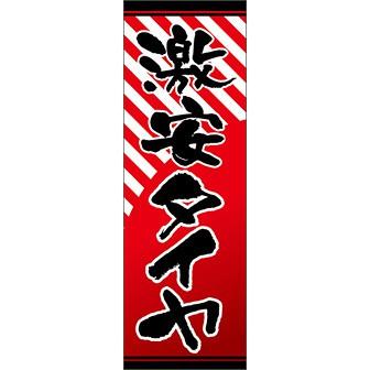のぼり(大) 激安タイヤ