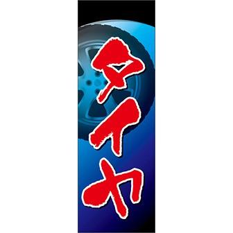 のぼり(大) タイヤ(赤文字)