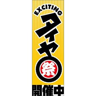 のぼり(大) タイヤ祭り開催中