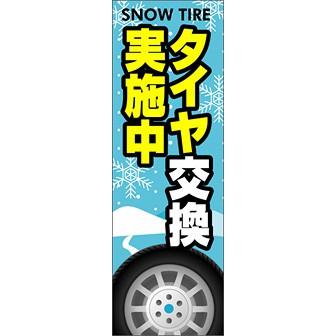 のぼり(大) タイヤ交換実施中(青)