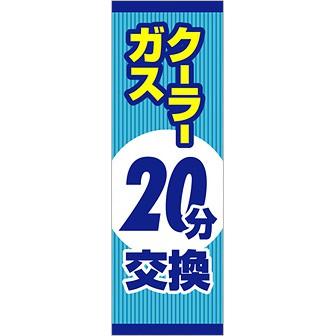 のぼり(大) クーラーガス20分交換