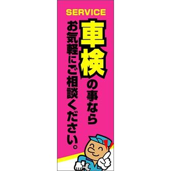 のぼり(大) 車検の事ならお気軽にご相談〜