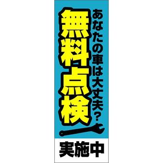 のぼり(大) 無料点検実施中(青)