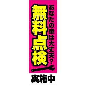 のぼり(大) 無料点検実施中(ピンク)