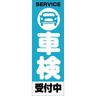 のぼり(大) 車検受付中 (青)