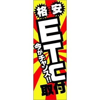 のぼり(大) 激安ETC取付(今がチャンス)