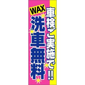 のぼり(大) 車検ご実施でWAX洗車無料