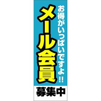 のぼり(大) メール会員募集中(青)