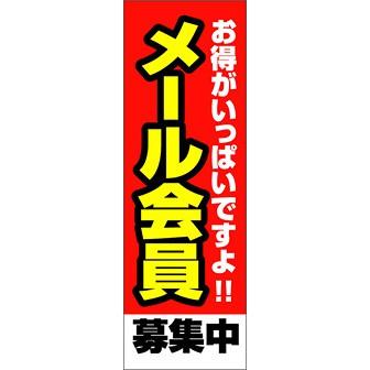 のぼり(大) メール会員募集中(赤)