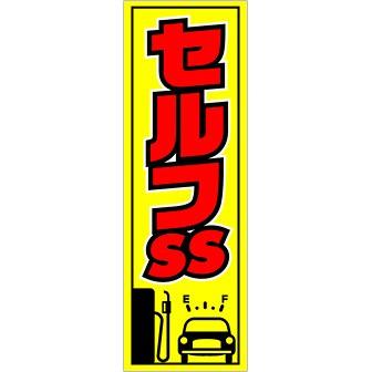 のぼり セルフSS