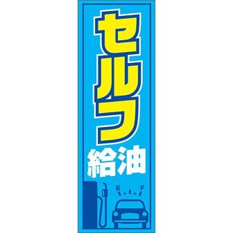 のぼり(大) セルフ給油(青)