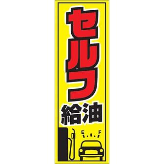 のぼり(大) セルフ給油(黄)