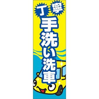 のぼり(大) 丁寧手洗い洗車
