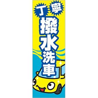 のぼり 丁寧撥水洗車