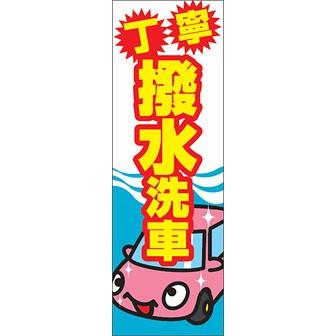 のぼり(大) 丁寧撥水洗車