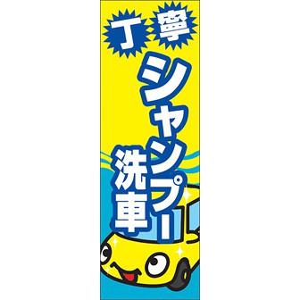 のぼり(大) 丁寧シャンプー洗車
